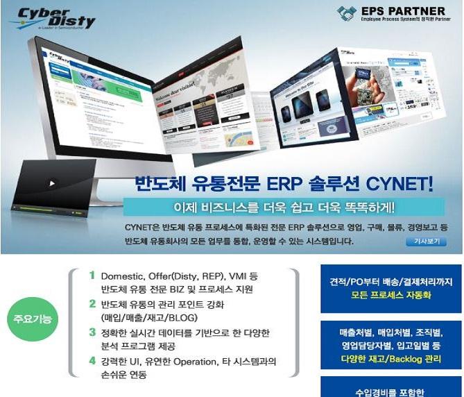 반도체유통전문 ERP