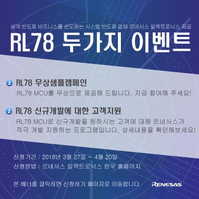 RL78 두가지 이벤트 신청하기