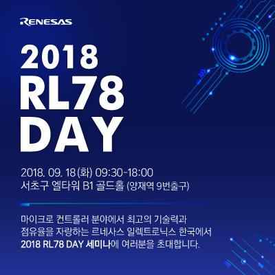 2018 RL78 DAY 세미나 신청하기