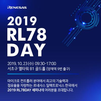 2019 RL78 DAY 세미나 참가 신청하러 가기